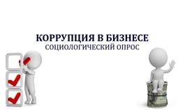 «Деловая» коррупция – опрос представителей бизнеса