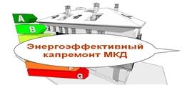 Предоставление финансовой поддержки за счет средств Фонда ЖКХ на проведение энергоэффективного капремонта МКД