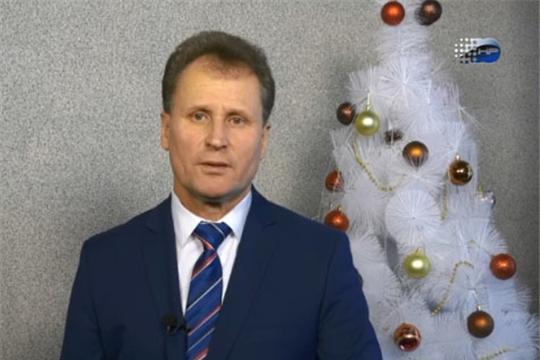 Новогоднее обращение главы администрации города Шумерля Алексея Григорьева