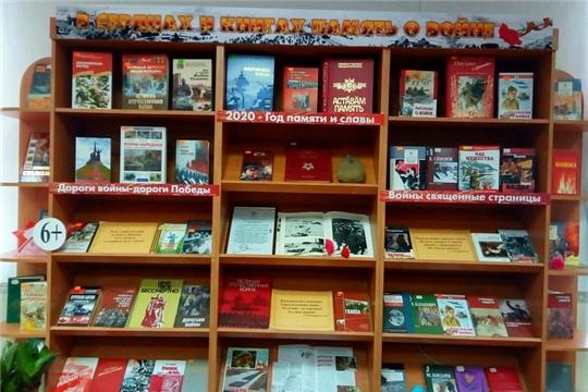 «В сердцах и книгах память о войне»: в городской детской библиотеке состоялась презентация развернутой книжной экспозиции в рамках Года памяти и славы