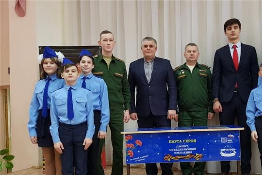 «Парта Героя» появилась в гимназии №8 города Шумерля