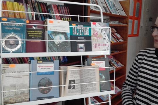 Мероприятия в библиотеках города, посвященные 130-летию со дня рождения великого русского писатели и поэта Б.Л. Пастернака