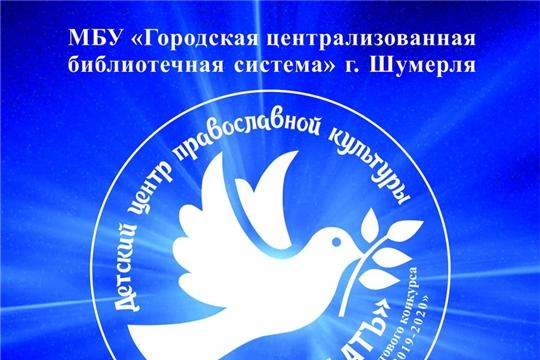 Стартовал первый цикл занятий в детском центре православной культуры «Благодать»