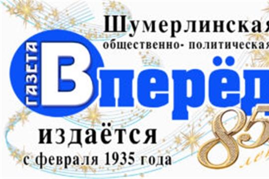 Шумерлинской общественно-политической газете «Вперед» - 85!
