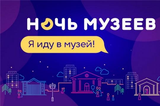 Историко-краеведческий музей города Шумерля запустил виртуальные экскурсии в рамках акции «Ночь музеев» и Международного дня музеев