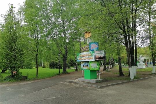В парке культуры и отдыха города Шумерля продолжаются работы по благоустройству и санитарной очистке территории