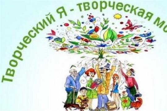 В Шумерле состоялся фестиваль семейного творчества «Творческий Я – творческая моя семьЯ»