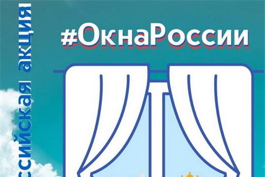 Присоединяйтесь к Всероссийской акции «Окна России»