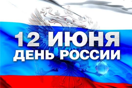 Библиотеки города Шумерля приглашают присоединиться к мероприятиям, приуроченным ко Дню России