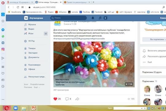 Центр детского творчества города Шумерля реализует программу On-line-лагеря «Солнцеворот - 2020»