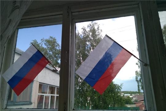Шумерля присоединилась к Всероссийскому флешмобу #ФлагиРоссии