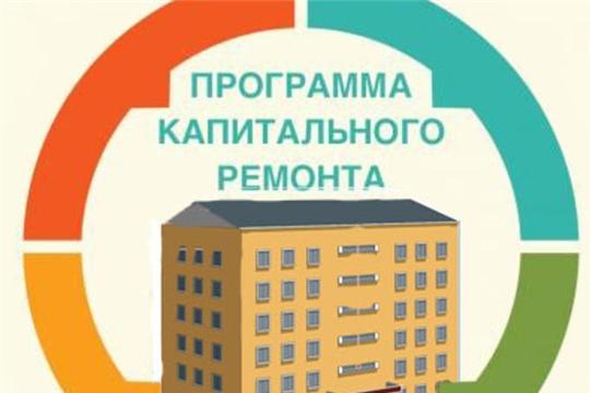 В Шумерле в 2020 году планируется провести капитальный ремонт общего имущества в 5 многоквартирных домах