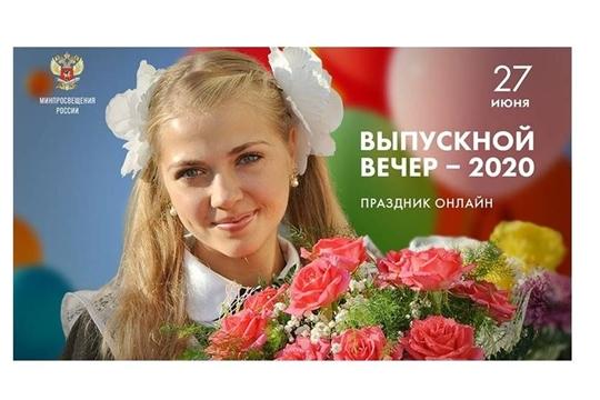 27 июня пройдёт  общефедеральный «Выпускной - 2020»