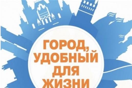 Примите участие в формировании комфортной городской среды
