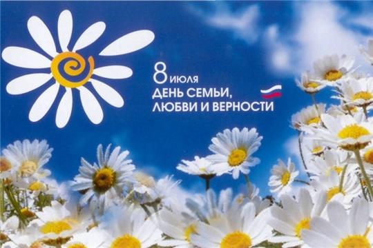 Поздравление руководства города Шумерля с Всероссийским днем семьи, любви и верности