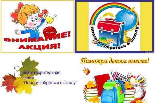 Молодёжный волонтёрский клуб города Шумерля «Вместе мы сила» инициировал акцию добра «Помоги собраться в школу»