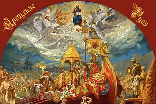 В рамках празднования Дня крещения Руси в библиотеках города Шумерля прошли познавательные он-лайн мероприятия