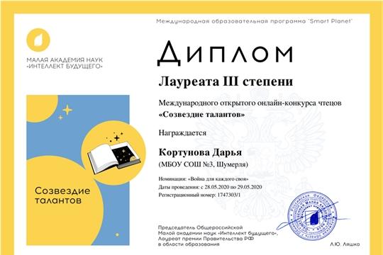 Шумерлинка Дарья Кортунова - лауреат международного открытого онлайн-конкурса чтецов в номинации «Война для каждого своя»