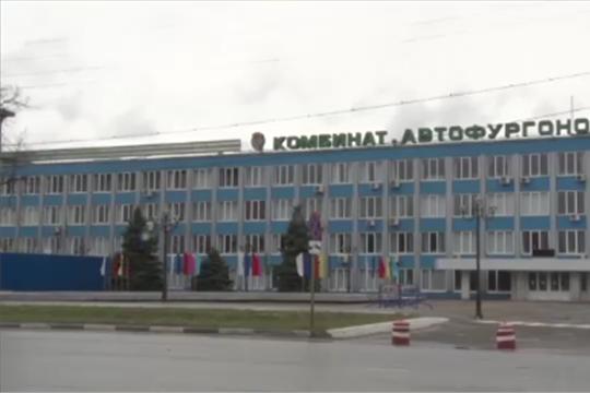 Комбинат автомобильных фургонов города Шумерля удостоен Почетной грамоты Совета Федерации Федерального Собрания Российской Федерации