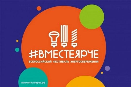 В рамках Всероссийского фестиваля энергосбережения «Вместе Ярче»