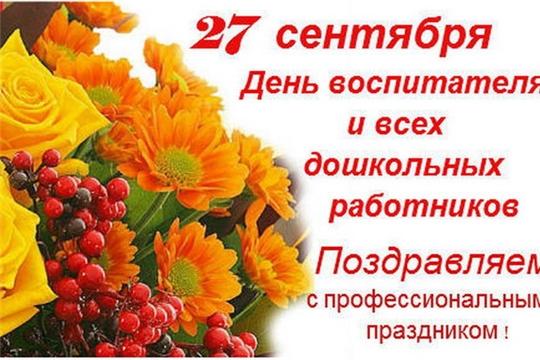 Поздравление руководства города Шумерля с Днем воспитателя и всех дошкольных работников