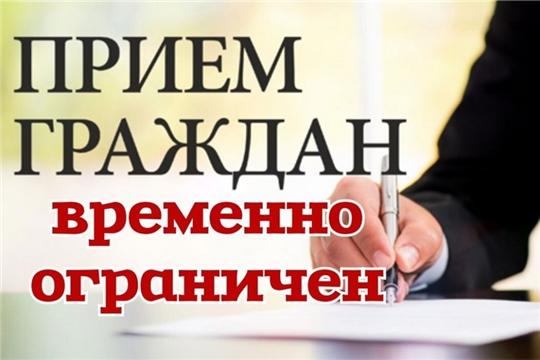 Личный прием граждан в администрации города Шумерля временно ограничен
