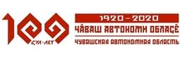 100-летие образования Чувашской автономной области