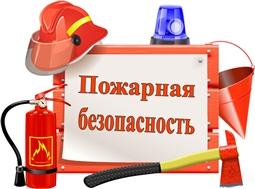 Пожарная безопасность в каникулярное время и на дистанционном обучении детей