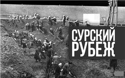 Сурского и Казанского оборонительных рубежей
