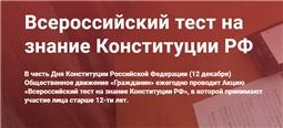 Всероссийский тест на знание Конституции Российской Федерации