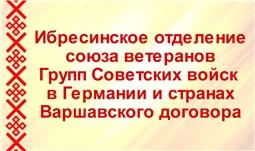 Ибресинское отделение союза ветеранов Групп Советских войск в Германии и странах Варшавского договора ЧР