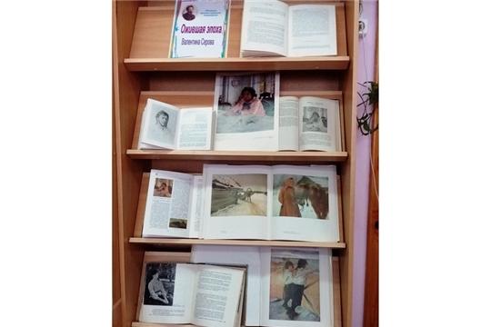 В Центральной библиотеке действует выставка о художнике Валентине Серове