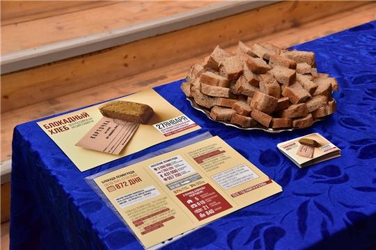 В Год Памяти и Славы в Ибресинском районе стартовала Всероссийская Акция памяти «Блокадный хлеб»