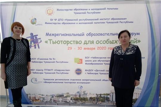 Межрегиональный форум «Тьюторство для особых детей»