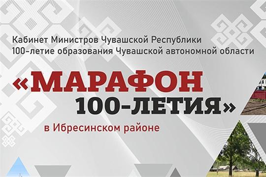 """""""Марафон 100-летия"""" в Ибресинском районе"""
