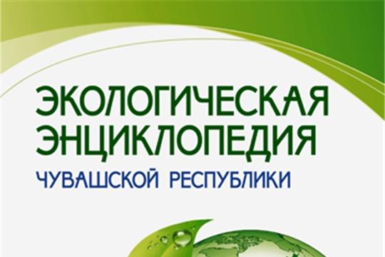 Уникальная Экологическая энциклопедия Чувашской Республики стала раритетным изданием