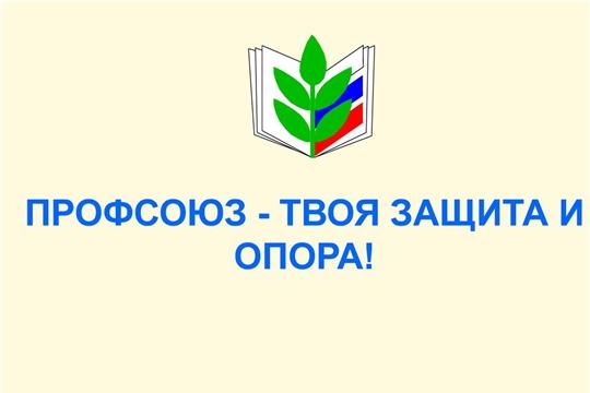 Пройдет районный конкурс информационных буклетов, памяток, листовок «Профсоюз – твоя опора и защита!»