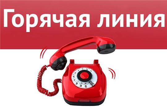 22 апреля 2020 года в Управлении Росреестра по Чувашии с 10:00 до 12:00 будет проведена горячая телефонная линия по вопросам государственной регистрации прав на недвижимое имущество и сделок с ним