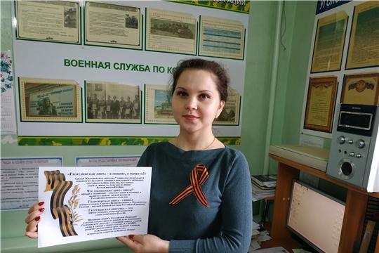 Стартовала международная акция «Георгиевская ленточка».