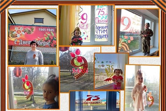 В Ибресинском районе проходит Всероссийская акция «Окна Победы»
