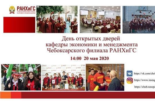 Чебоксарский филиал РАНХиГС приглашает 20 мая на День открытых дверей в режиме онлайн-трансляции