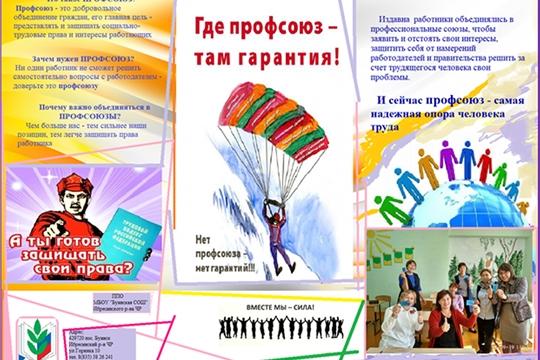 Подведены итоги конкурса информационных буклетов «Профсоюз - твоя опора и защита!»