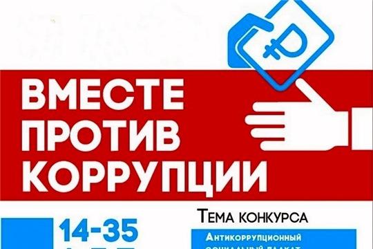 Проводится молодежный конкурс «Вместе против коррупции!»