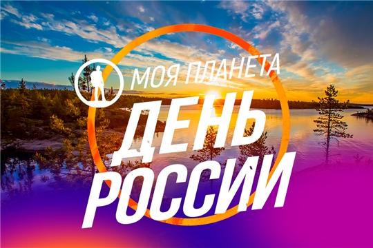 Предлагаем совершить виртуальную  экскурсию ко Дню России