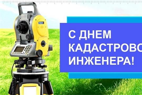 24 июля – День кадастрового инженера