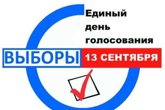 Итоги Единого дня голосования на территории Ибресинского района