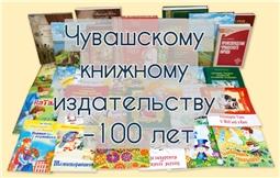 Чувашскому книжному издательству – 100 лет