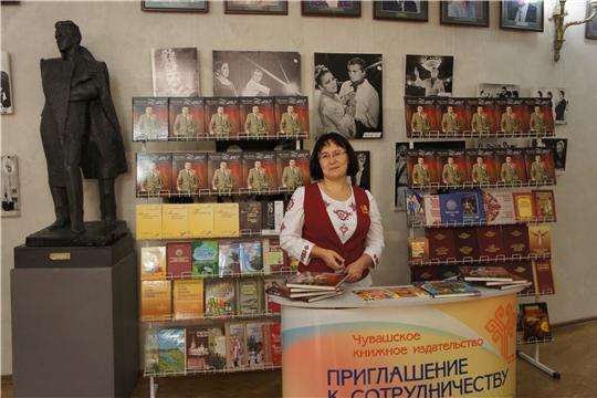 В Чувашии состоялась презентация книги «Моя жизнь – театр»