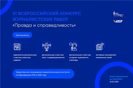 Заявки на VI Всероссийский конкурс журналистских работ «Правда и справедливость» принимаются до 10 февраля