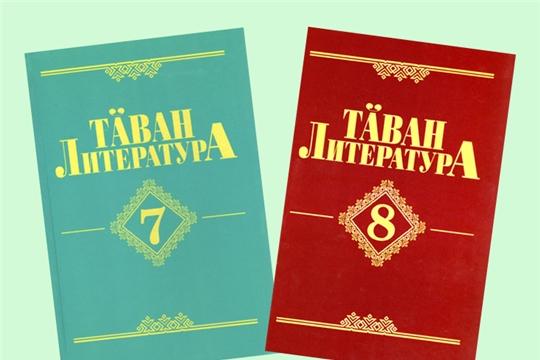 Изданы учебные пособия по чувашской литературе